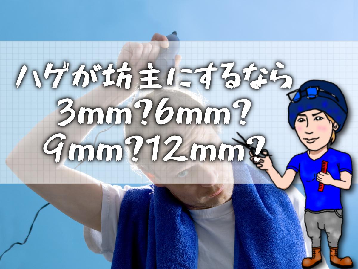 薄毛が坊主にする│3mm,6mm,9mm,12mm何ミリがいい?