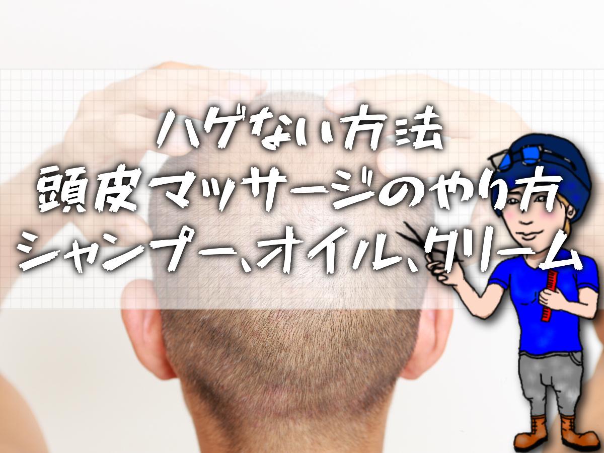 頭皮マッサージの逆効果にならないやり方を解説