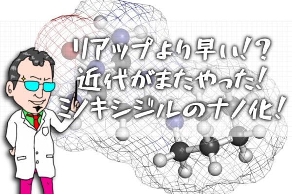 【近大】発毛成分ミノキシジルを近畿大学がナノ化!育毛効果も高まる!