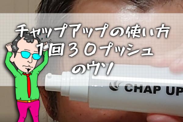 【正しい】チャップアップの使い方【ローション】30プッシュの迷信