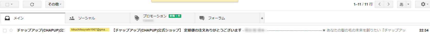 注文完了メール