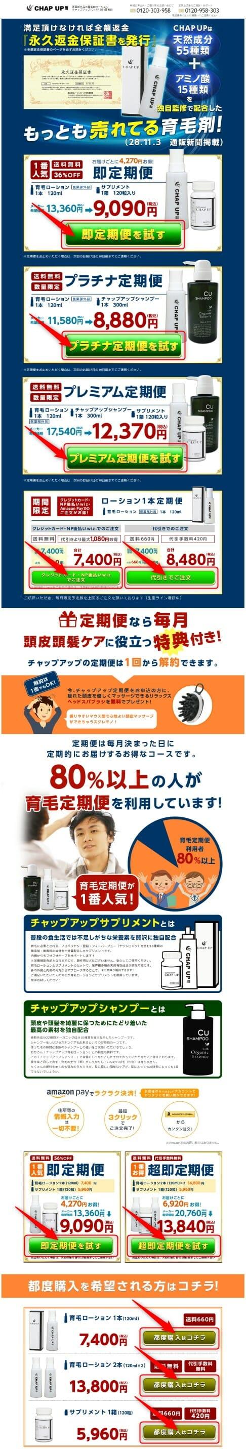 チャップアップ購入方法解説01