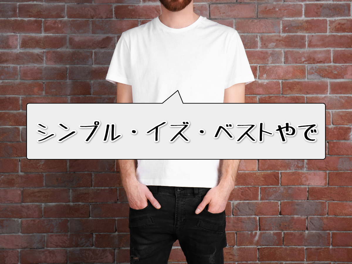 ハゲにはシンプルにTシャツと無地のTシャツ