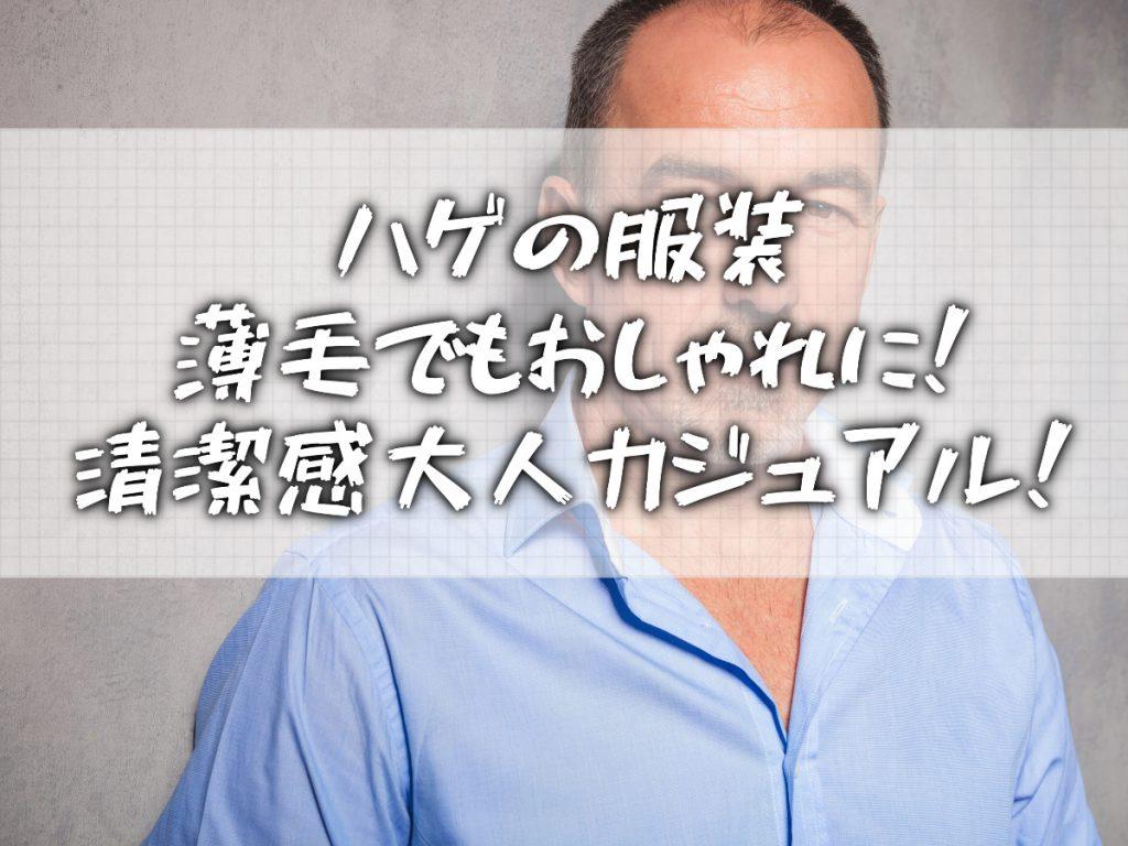 薄毛のファッション【講座】オヤジハゲでも似合うおしゃれな服装はこれ!