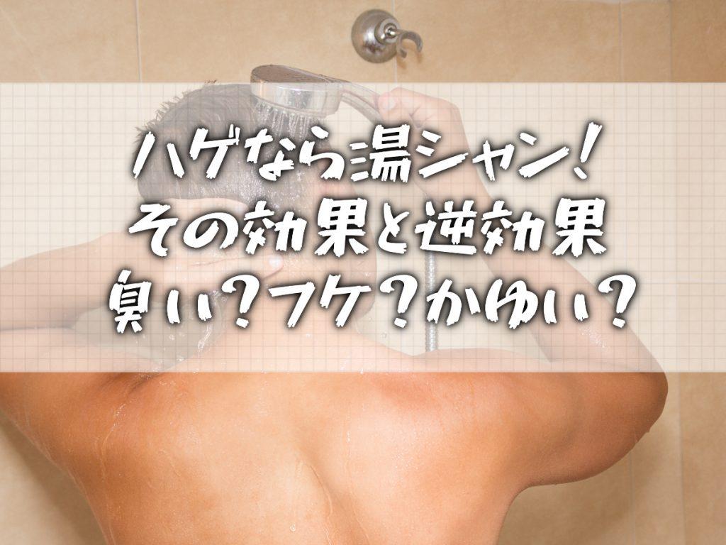 【元美容師が教える】湯シャンの効果と逆効果なデメリット