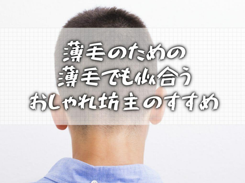 【保存版】薄毛の坊主画像│おしゃれなスタイルまとめ