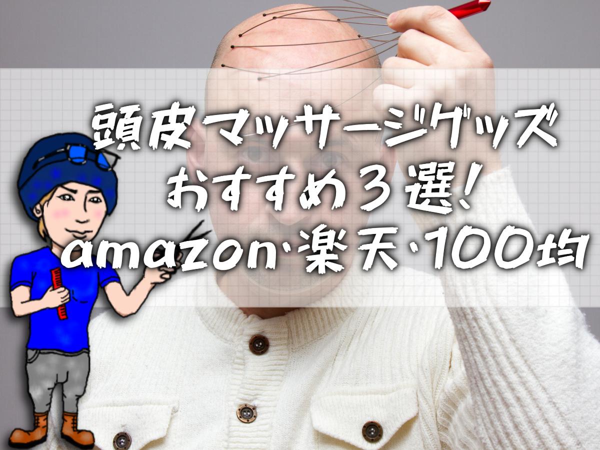 頭皮マッサージグッズおすすめ3選!amazon、楽天、100均