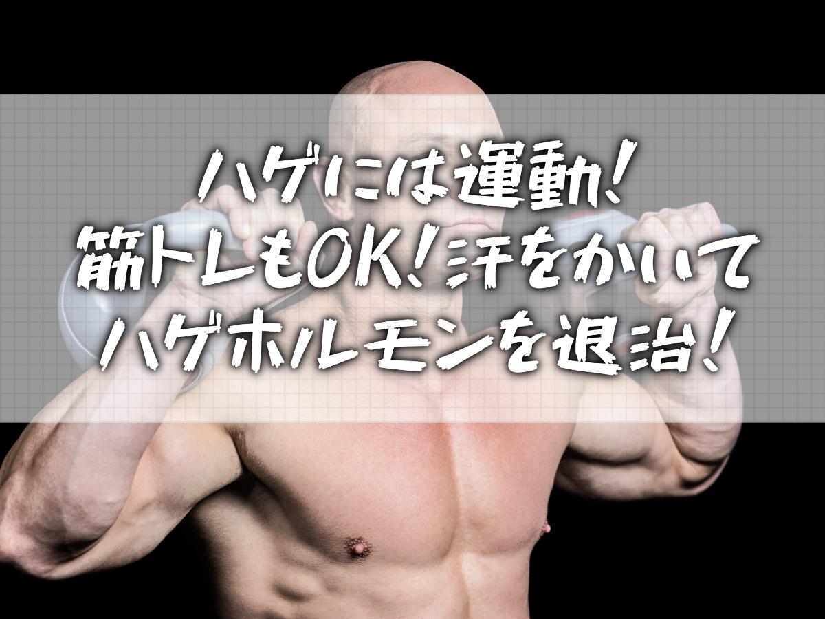 薄毛なら運動しよう!有酸素運動と筋トレがおすすめ!