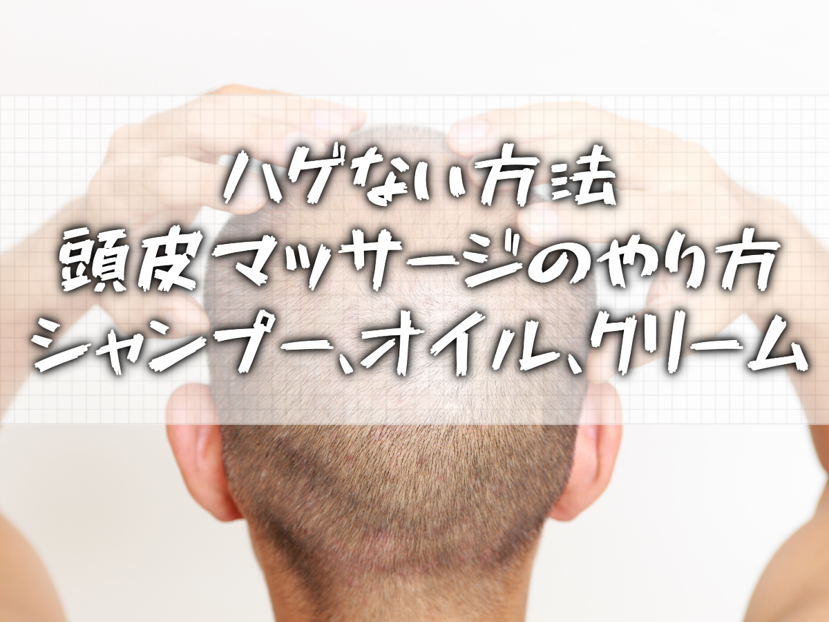 頭皮マッサージのやり方・方法
