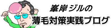 薄毛対策・抜け毛予防のための育毛情報サイト│峯岸ジル