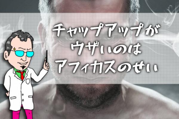 チャップアップ 嘘│悪質【怪しい】うざい広告は薬事法(現:薬機法)違反という噂は事実なのか?